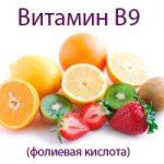 vitamin_B9