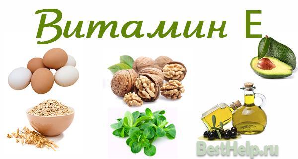 vitamin-zdorovya-e