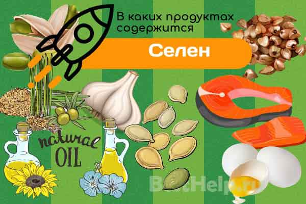 селен, продукты содержащие селен